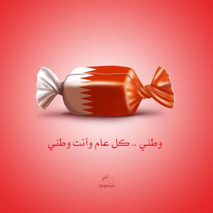 قرت العين البحرين كل عام وانتم بخير Stud Earrings Jewelry Earrings