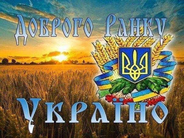 доброе утро украина картинка
