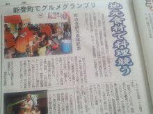 「能登牛味噌漬け丼 温玉のせ」は「あったか食堂」でも販売します! 石川県能登半島 三波公民館の活動ブログ