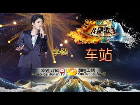 李健《车站》 -《我是歌手》2015巅峰会单曲纯享 I Am A Singer 2015 Top Showdown Song: Li Jian【湖南卫视官方版1080p】 - YouTube