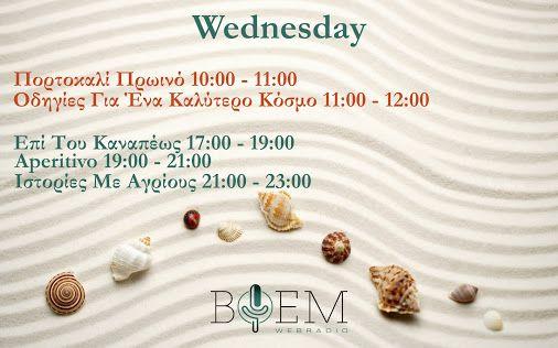www.boemradio.com + www.portokaliradio.gr υπόσχονται να σας κρατήσουν μια όμορφη συντροφιά σήμερα Τετάρτη!