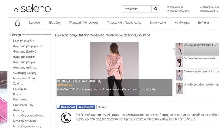 E-Seleno - Γυναικεία Ρούχα   Online Καταστήματα - Webfly.gr