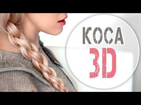 Коса из 4 прядей на бок ★ Плетение 3D самой себе, с накладными прядями - YouTube