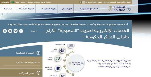 الخطوط الجويه السعوديه الحجز عبر الانترنت Lol Pandora Screenshot Screenshots