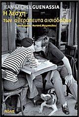 Η λέσχη των αθεράπευτα αισιόδοξων, συγγραφέας: Jean - Michel Guenassia