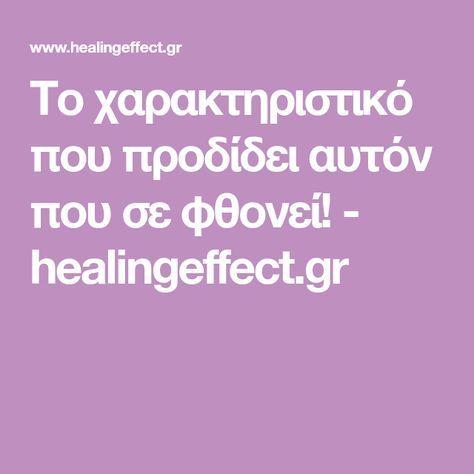 Το χαρακτηριστικό που προδίδει αυτόν που σε φθονεί! - healingeffect.gr