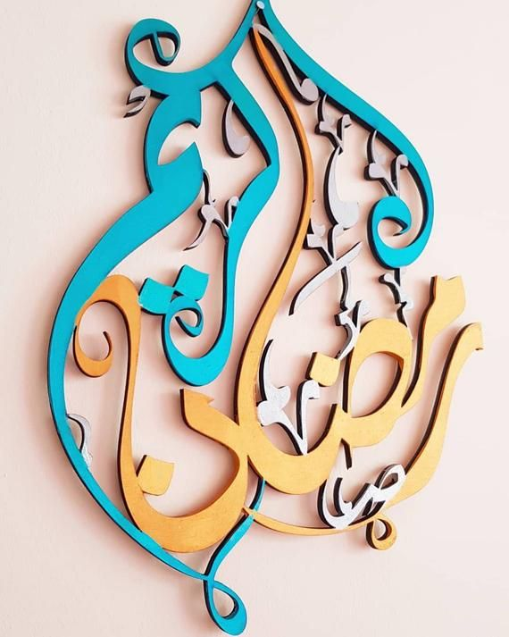 Islamic Art Ramadan Kareem Arabic Plaque Ramadan Decor Ramadan Kareem Decoration Ramadan Decorations Islamic Art