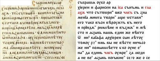 Елисаветградское евангелие (кон. XV - нач. XVI вв 1