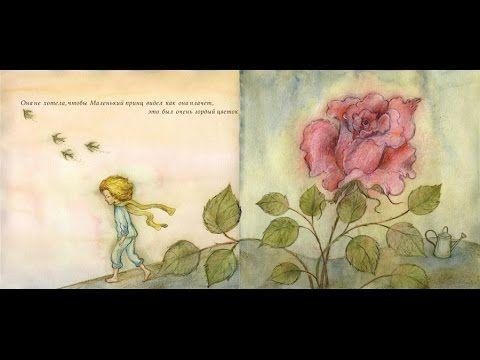 Лучшие мудрые цитаты от Маленького Принца - YouTube