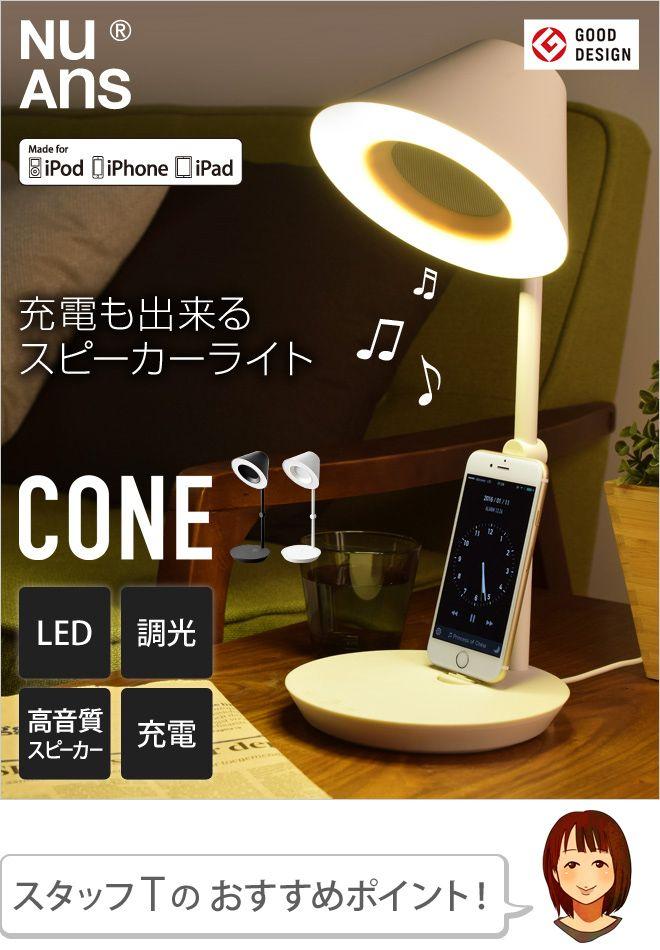 NuAns/ニュアンス/CONE/コーン/スタンドライト/LED/照明。【送料無料】【スピーカー/照明】スピーカー付きスタンドライト NuAns(ニュアンス)CONE(コーン)iPhone iPad 充電器 音楽 卓上ライト テーブルライト LEDデスクライト Lightningドック付き