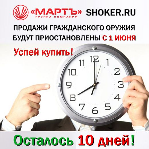 ОГРАНИЧЕНИЕ ПРОДАЖИ ГРАЖДАНСКОГО ОРУЖИЯ:   Еще есть время на покупку!   https://shoker.ru/about/news/stop_prodazh/
