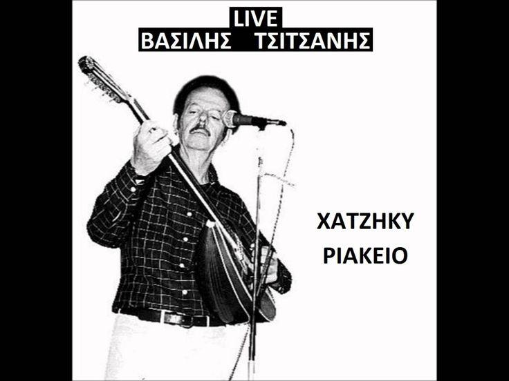 ΧΑΤΖΗΚΥΡΙΑΚΕΙΟ - ΒΑΣΙΛΗΣ ΤΣΙΤΣΑΝΗΣ (LIVE) (+playlist)