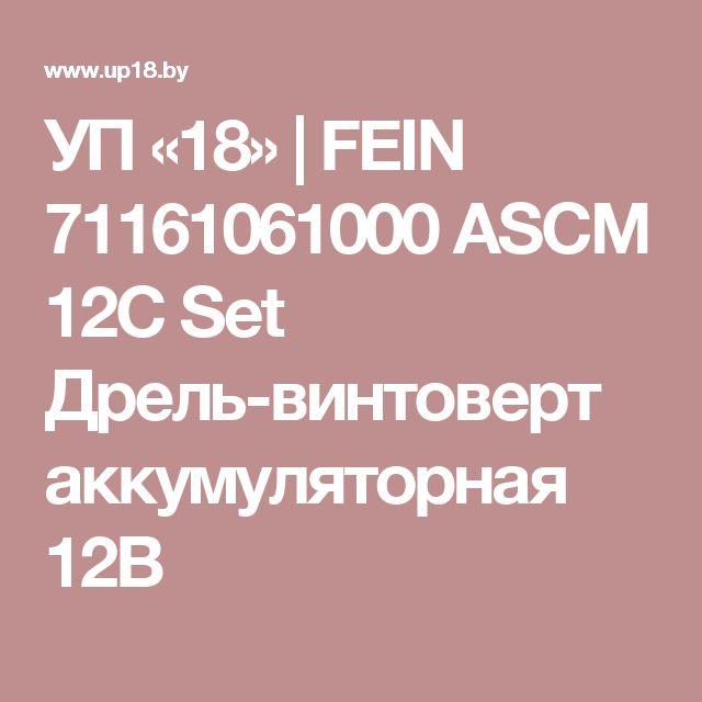 УП «18» | FEIN 71161061000 ASCM 12C Set Дрель-винтоверт аккумуляторная 12В