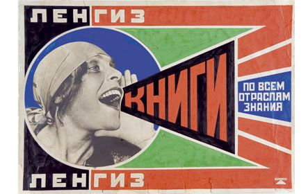 propaganda.jpg (443×280)