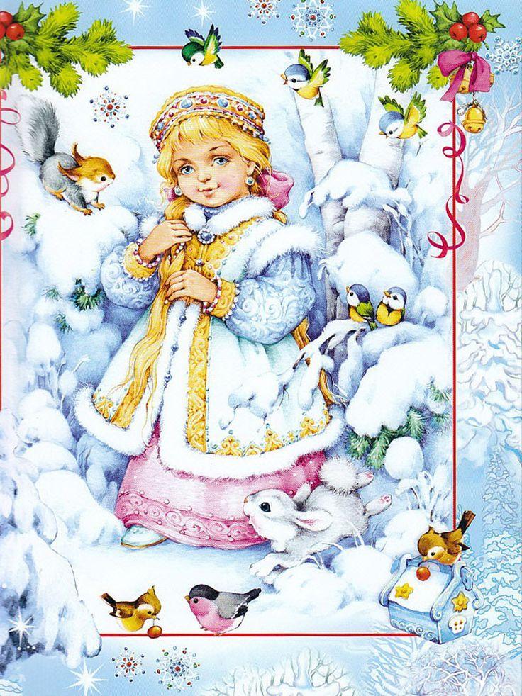 Для, открытки на новый год девочке