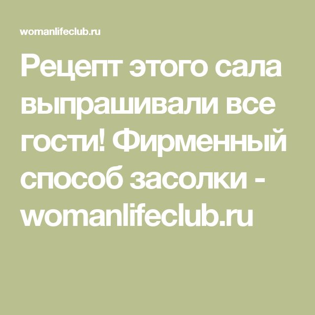 Рецепт этого сала выпрашивали все гости! Фирменный способ засолки - womanlifeclub.ru