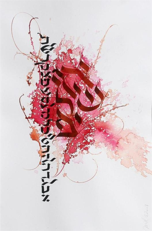 632 Best Hebrew Shebrew Images On Pinterest Artists Art: hebrew calligraphy art