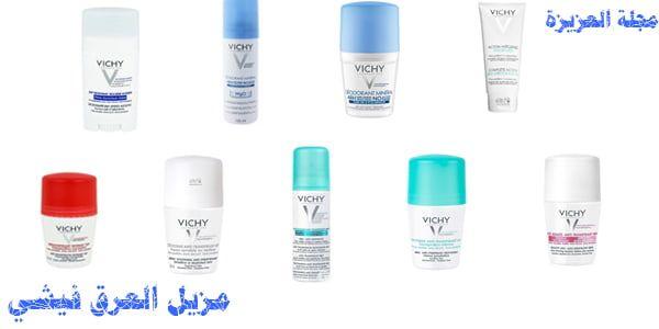 بالاسعار مزيل عرق فيشي أنواعه كلها بالتفصيل Vichy Lipstick Toothpaste