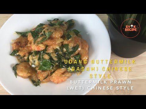 Resepi Udang Buttermilk Basah Chinese Style Buttermilk Prawn Wet Chinese Style Recipe Youtube Resep Udang Makanan Udang