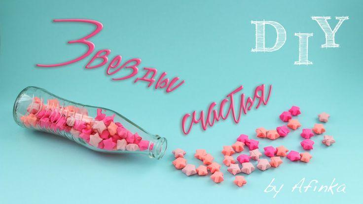 Звездочки счастья / Звезды оригами / Afinka