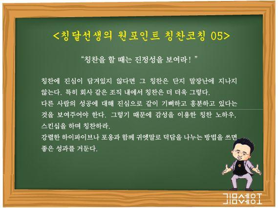 <칭달선생의 원포인트 칭찬코칭 05> 칭찬을 할 때는 진정성을 보여라!