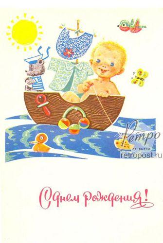 Открытка с днем рождения, Поздравление с днем рождения. Ребенок плывет на кораблике с игрушками, Зарубин В., 1969 г.