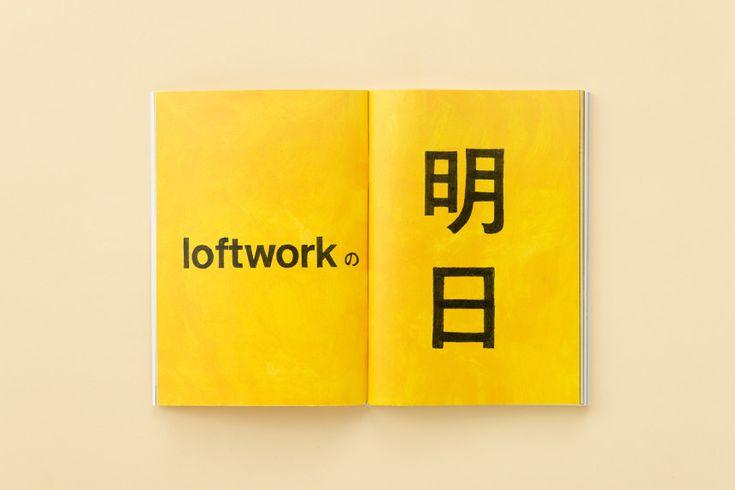 loftwork company profile 2012