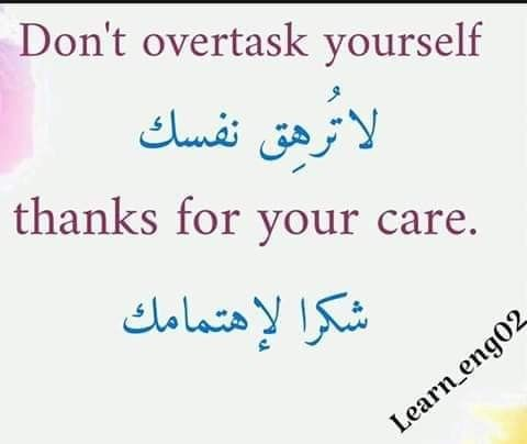 Pin By Lames Hany On Grammar Lessons English Phrases English Words Learn Arabic Language
