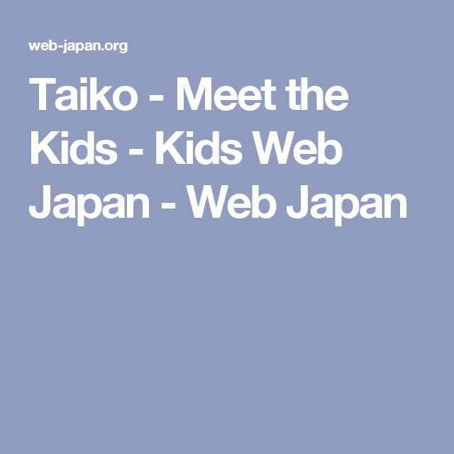 Taiko - Meet the Kids - Kids Web Japan - Web Japan