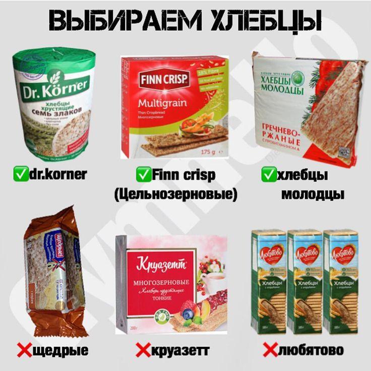 Какой Марки Хлеб На Диете. Какой хлеб можно есть при похудении: польза продукта для организма
