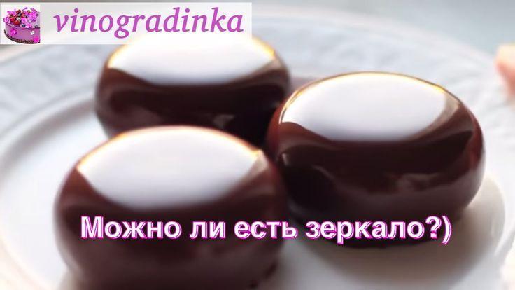 Невероятно блестящая зеркальная шоколадная глазурь | Vinogradinka