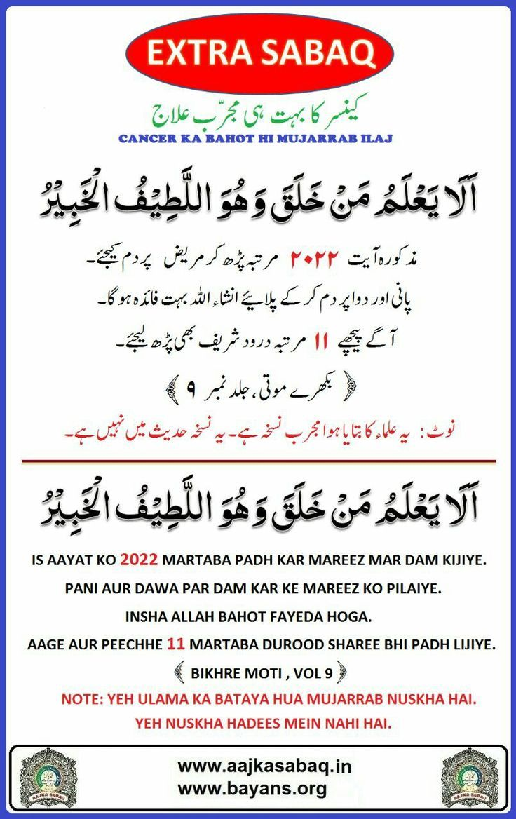 Cancer ki dua in quran