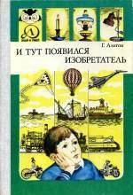 И тут появился изобретатель  Генрих Саулович Альтов