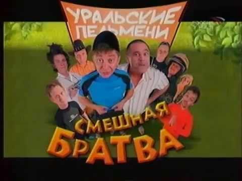 Шоу Уральских пельменей  Смешная Братва Россия Урал г  Екатеринбург, 2006