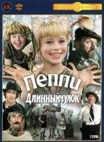 """""""Пеппи Длинный чулок"""""""