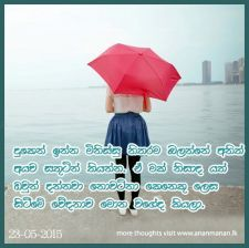 Image result for ANAMMANAM SINHALA QUOTES
