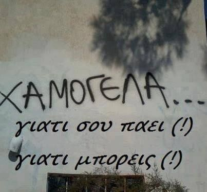 "greek quotes ""SMILE... because it suits you! because you can!""  :)"