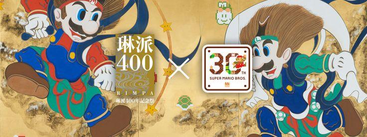 琳派400年×スーパーマリオブラザーズ30周年
