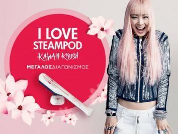 Διαγωνισμοι L'Oréal Professionnel Ο διαγωνισμός χαρίζει 5 SteamPod και προϊόντα μίας ολόκληρης χρονιάς