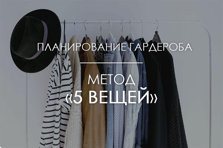 В этой статье вы узнаете о правильном шопинге и о том, как планировать свой гардероб. Мой минималистичный подход поможет вам стать более осознанным...