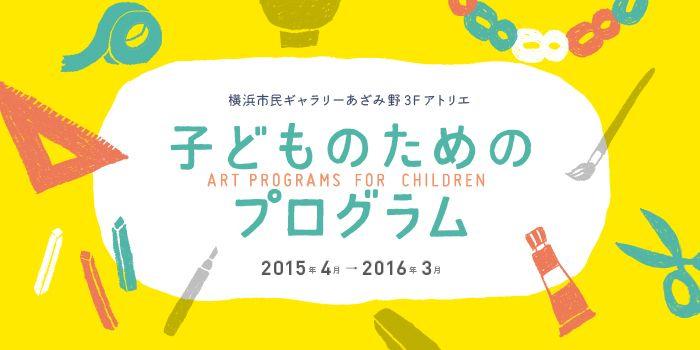 子どものためのプログラム