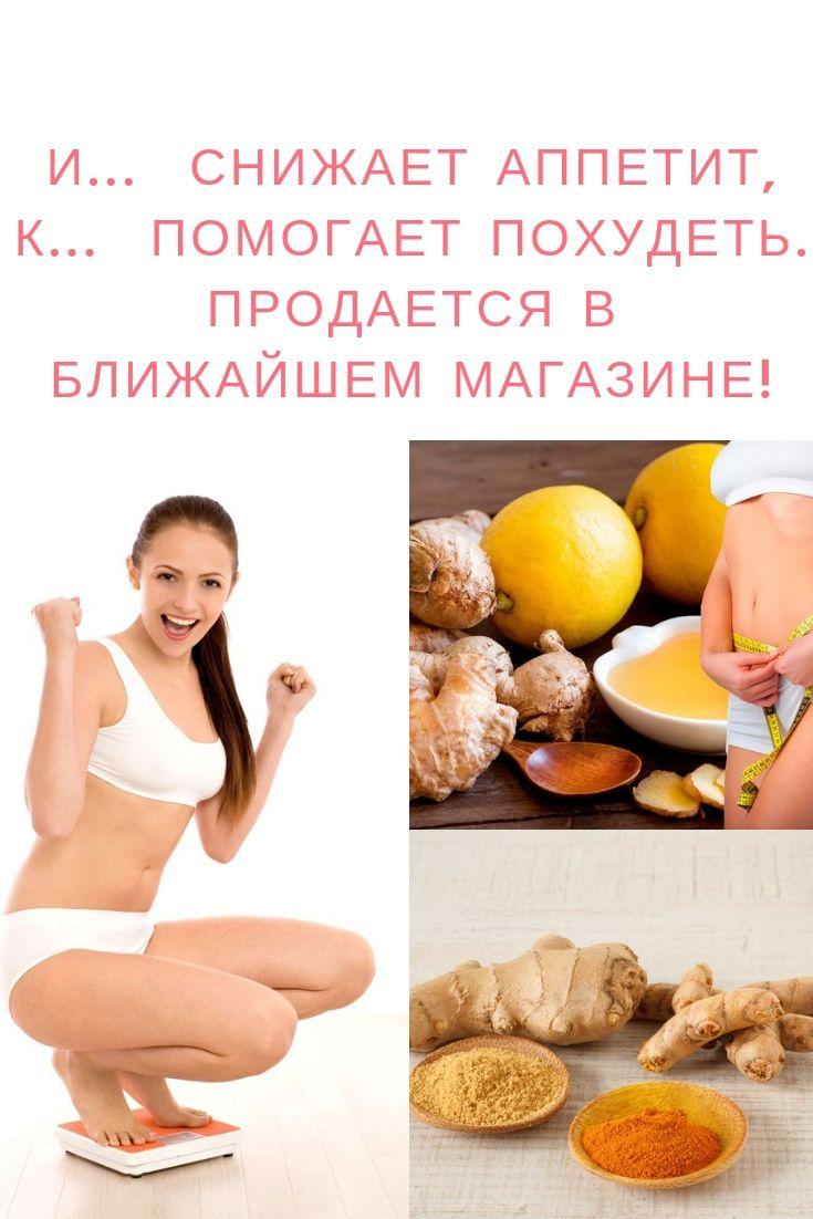 Как снизить аппетит похудеть народными средствами