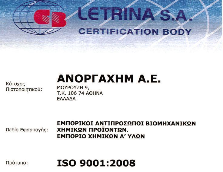 """Ο συνεργάτης μας ΑΝΟΡΓΑΧΗΜ ΑΕ πιστοποιήθηκε με το ISO 9001:2008 για τις Δραστηριότητες της εταιρείας του """" Εμπορικοί Αντιπρόσωποι Βιομηχανικών Χημικών Προϊόντων και Εμπόριο Χημικών Ά Υλών"""". Δείτε τις υπηρεσίες μας στο Link https://goo.gl/hDtHq3"""