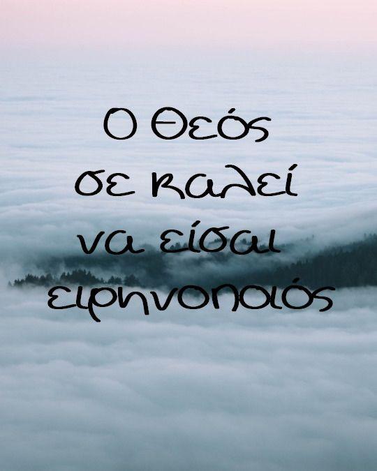 #Εδέμ     Ο Θεός σε καλεί     να είσαι ειρηνοποιός