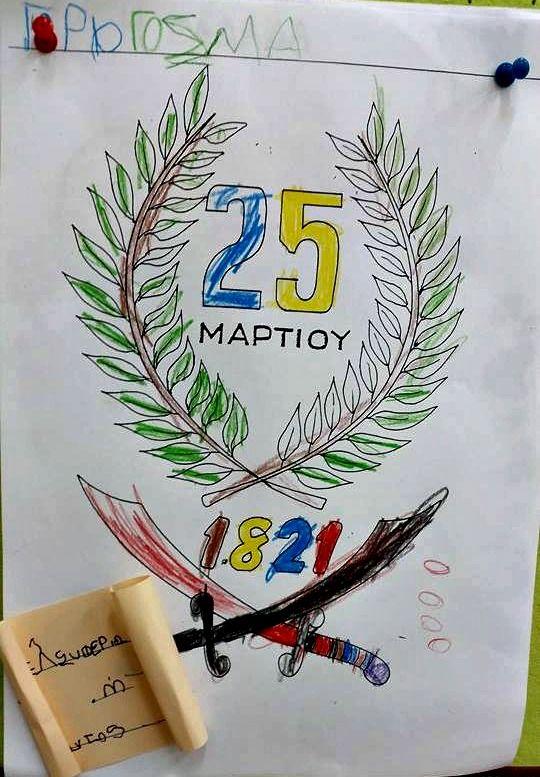 Μέσα σ'ένα σεντουκάκι...: Θεόδωρος Κολοκοτρώνης 2ο μέρος και άλλα για 25η Μαρτίου...