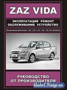 ZAZ Vida. Эксплуатация, обслуживание, устройство, ремонт