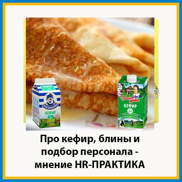 Жена послала мужа за кефиром для блинов: «Купи 1 литр кефира жирностью 1,5% «Простоквашино» или «Домик в деревне» и чтобы срок годности не менее чем неделю, начиная с сегодняшней даты».  Читать дальше http://hr-praktika.ru/blog/jobsearch/pro-podbor-personala-kefir-i-bliny/