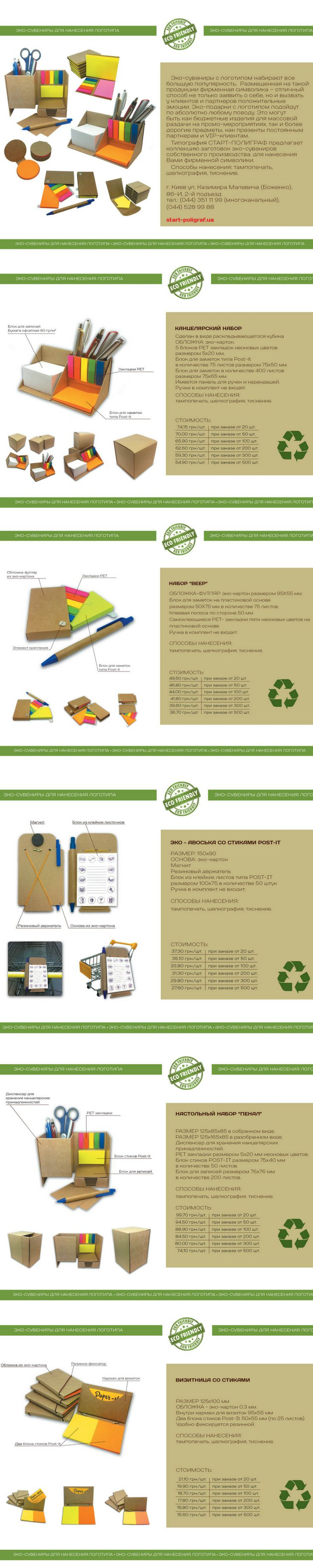 Эко сувениры | Eco friendly | Eco promotion | Eco corporate gifts | Eco notebook | Eco office | Eco