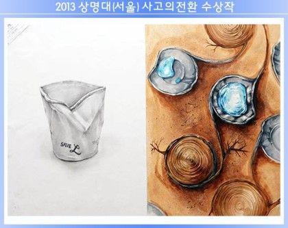 2013 상명대 대상