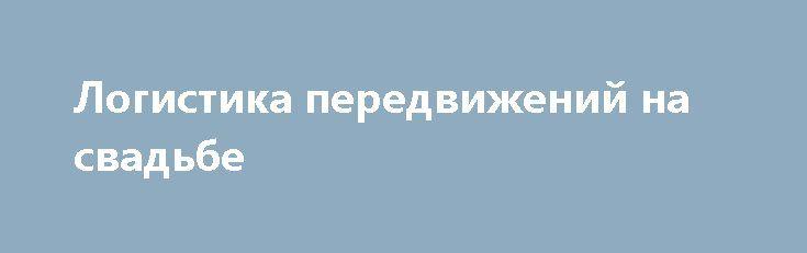 Логистика передвижений на свадьбе http://aleksandrafuks.ru/vyezdnaya-registraciya/  Без передвижений не обойтись ни при проведении официальной регистрации, ни, тем более, организации выездной свадьбы. Составлять маршрут нужно с учетом минимальных временных затрат. Важно предусмотреть различные варианты: изменения погоды, ремонт дорог, реставрация предполагаемых мест для фотосессии и т.д. учитывать нужно и все остановки. http://aleksandrafuks.ru/логистика-передвижений-на-свадьбе/ Для…
